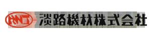 淡路機材株式会社