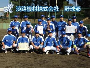 淡路機材野球部ブログ